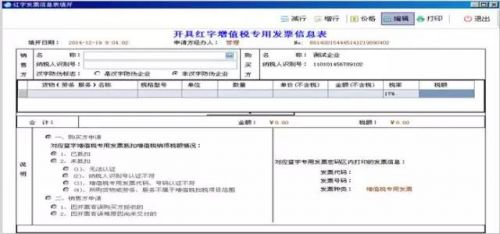 增值税红字专用发票处理流程图片