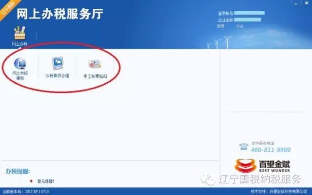 金税三期辅导丨辽宁省国税局新网上办税服务厅快速上手教程(2)