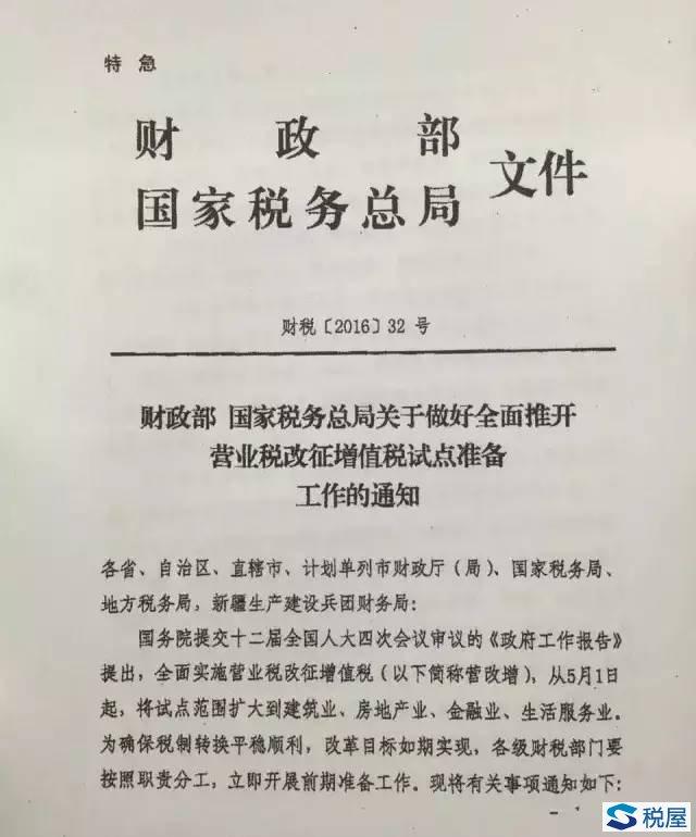 【国家税务总局2016年工作计划】