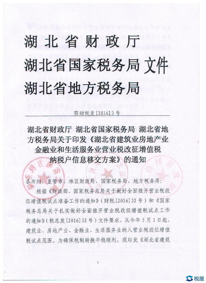 鄂财税发[2016]3号 湖北省财政厅 湖北省国家税务局 湖