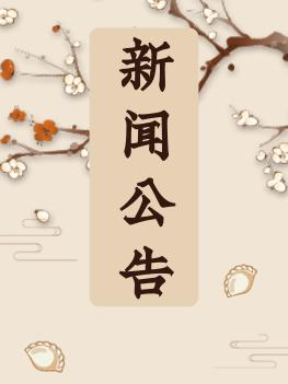 二月征期日历
