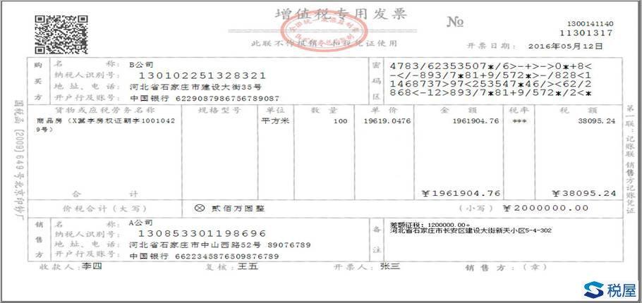 填写不动产名称及产权证书号(无房屋产权证书的可不填写);单位栏:填写