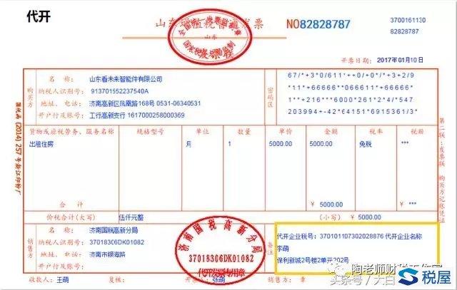 4,出租不动产发票:纳税人自行开具或者税务机关代开增值税发票时