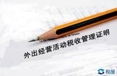 """税总发〔2017〕103号文:""""外出经营活动税收管理""""更名为""""跨区域涉税事项报验管理""""。"""