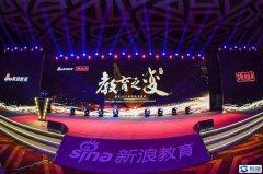 """亿企赢财税学院获评 """"2017中国口碑影响力职业培训机构"""""""