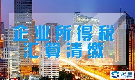 <strong>国家税务总局公告2017年第54号 国家税务总局关于发布《中华人民共和国企业所得税年度纳税申报表(A类,2017年版)》的公告</strong>
