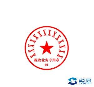 北京市顺义区税务局关于启用税收业务专用章的