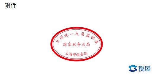 国家税务总局上海市税务局公告2018年第11号 国家税务总局上海市税务局关于启用新版发票监制章的公告