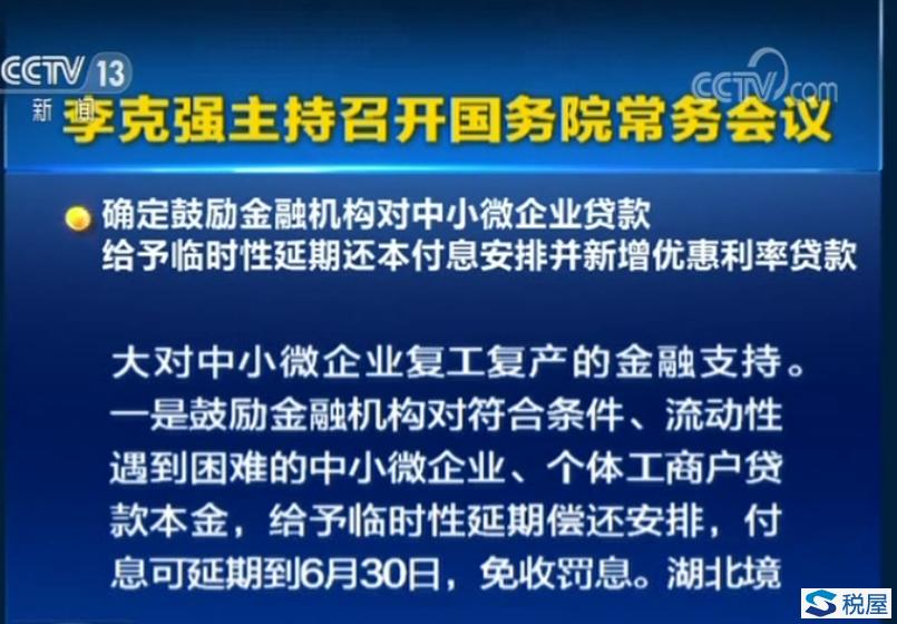 国务院:3至5月小规模纳税人按1%征收增值税,湖北免征
