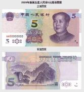 中国人民银行公告[2020]第9号 中国人民银行关于发行2020年版第五套人民币5元纸币的公告