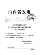 晋政办发电[2020]45号 山西省人民政府办公厅关于加快促进服务业恢复稳定增长若干措施的通知